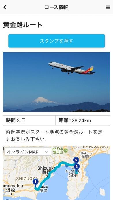 靜岡伊豆多利夢觀光指南屏幕截圖4