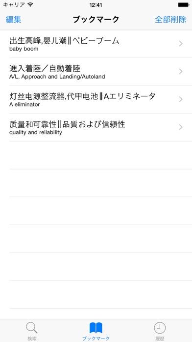 英.和.中科学技術用語辞典のおすすめ画像3