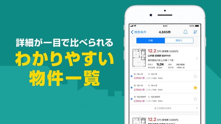 賃貸物件検索 ニフティ不動産 screenshot-4