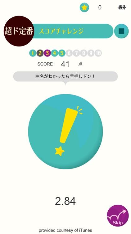 うたドン! screenshot-4