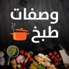 وصفات طبخ شهية