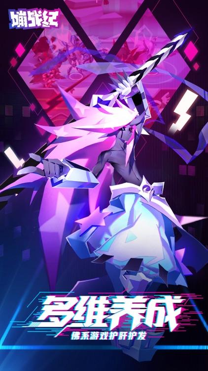 嘣战纪 screenshot-4