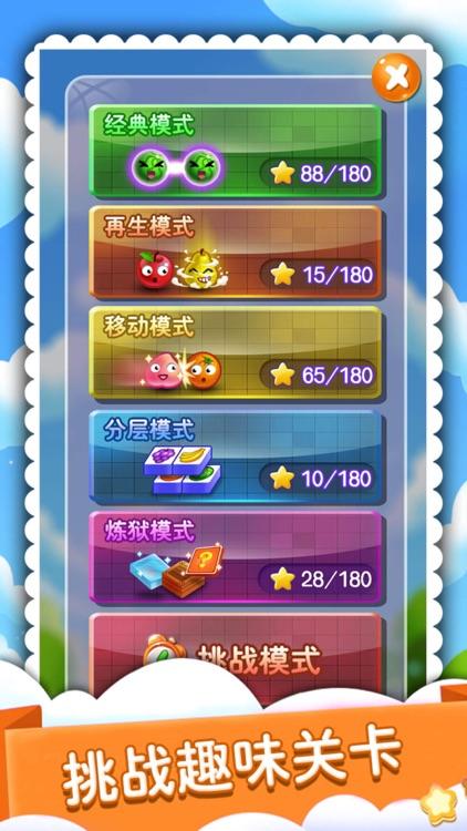 水果连连看—经典版连连看小游戏 screenshot-3