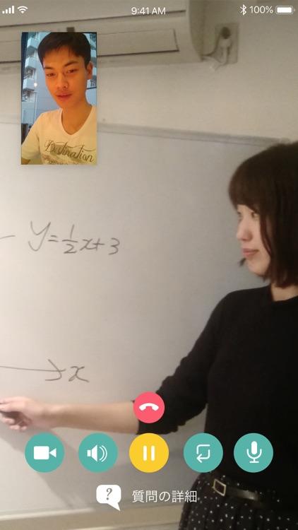 Chalk 勉強の質問を京大生がビデオ通話で今すぐ解決! screenshot-3