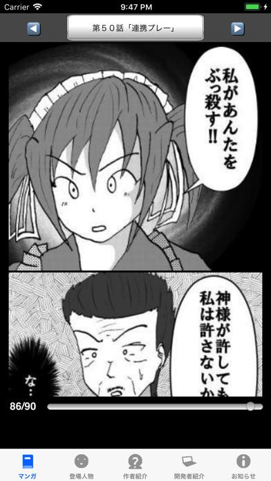 ラッキーボーイ7(漫画アプリ) ScreenShot1