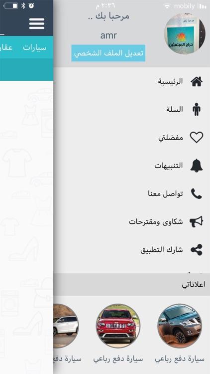 حراج المبتعثين screenshot-3