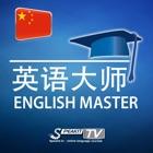 基础英语 -- 视频课程 (v7) icon