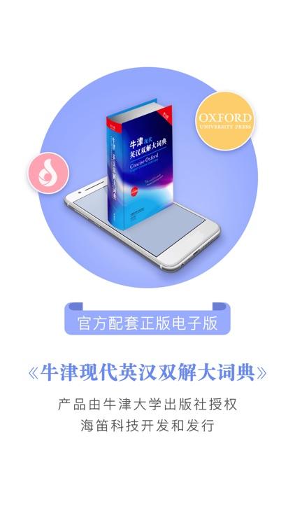 牛津现代英汉双解大词典 screenshot-3