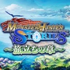 モンスターハンター ストーリーズ ~旅立ちの章~ - iPadアプリ