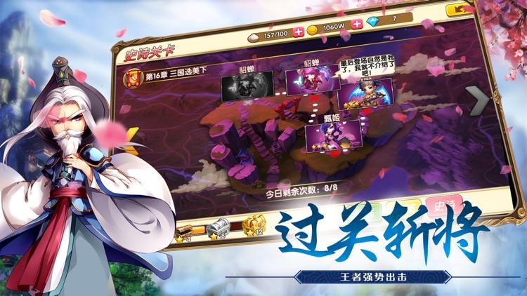 三国霸王传-策略烧脑卡牌回合制手游 screenshot-3