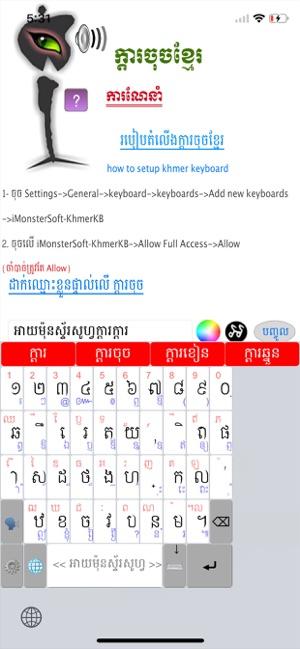 Khmer Speaking Keyboard on the App Store