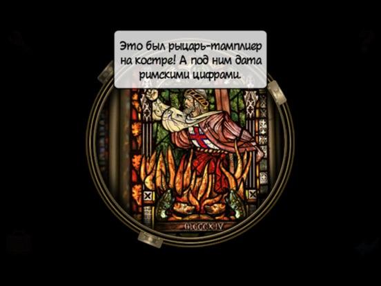 Broken Sword 1 : Расширенное для iPad