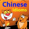 Traduções idiomáticas em chinês para inglês