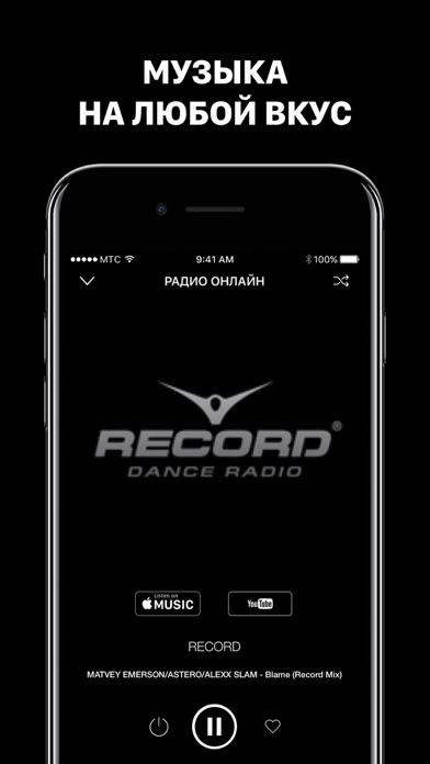 Радио Онлайн Музыка Бесплатно Скриншоты5