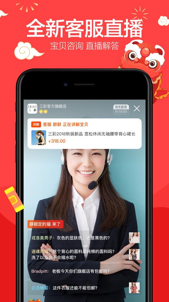 taobao - Shopping Screenshot