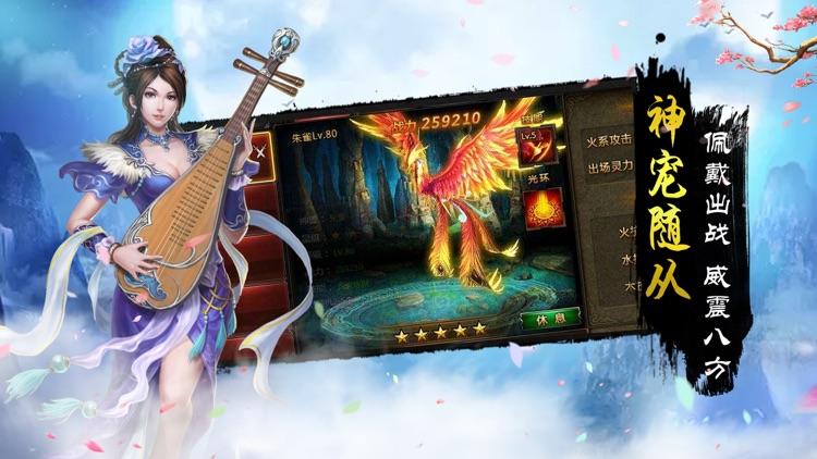 天仙决-梦幻双修仙侠动作角色扮演游戏 screenshot-3