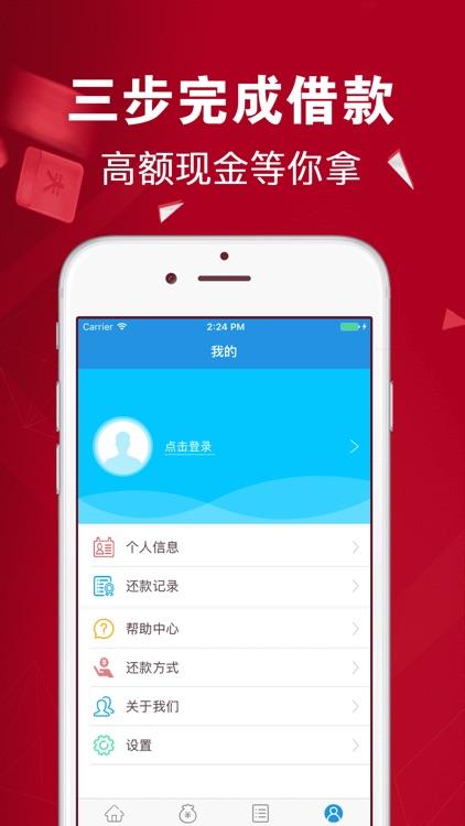 宜人贷-易加金融旗下贷款平台 screenshot-3
