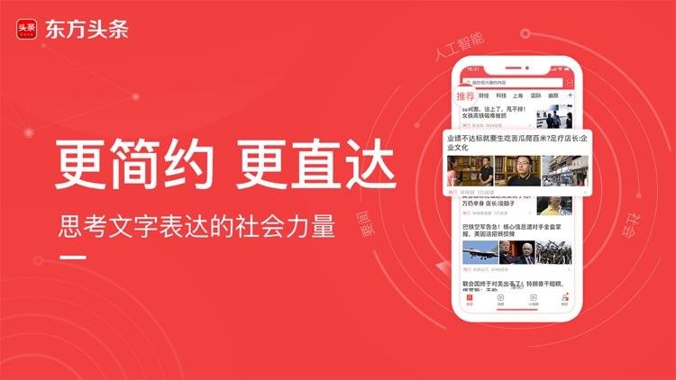 东方头条(专业版)-掌上新闻阅读新体验 screenshot-3