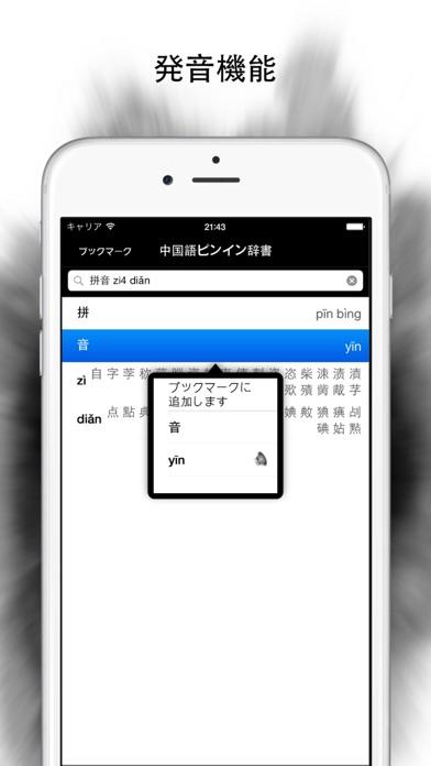 中国語ピンインの辞書 Proのおすすめ画像3