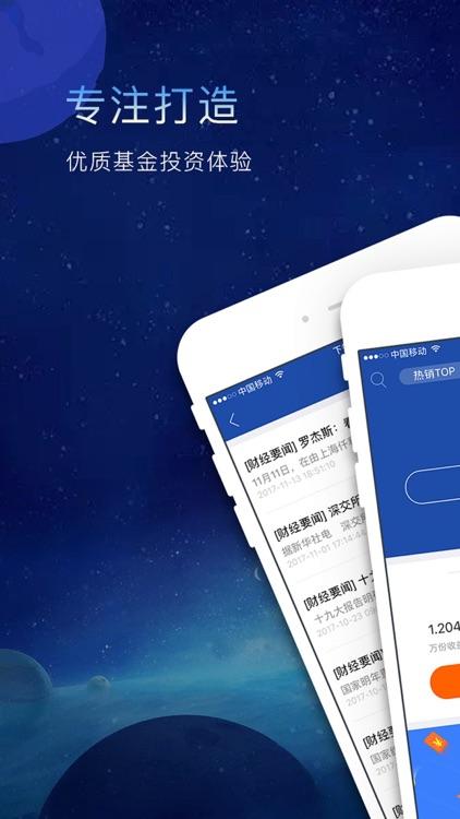 前海开源基金-高收益金融投资理财平台 screenshot-0