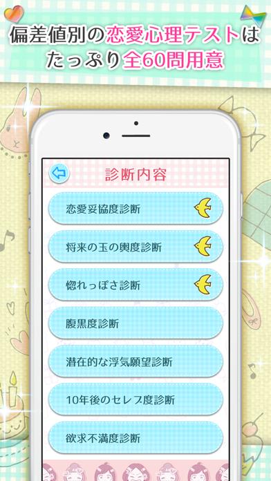 """解禁㊙恋愛心理テスト-自分の""""恋愛偏差値""""、知りたくない?のおすすめ画像2"""