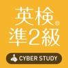 英検®準2級  過去試験対策 問題集