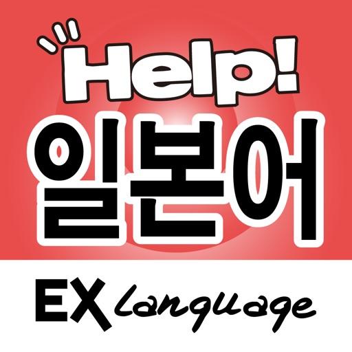 일본어 도우미 EX Language