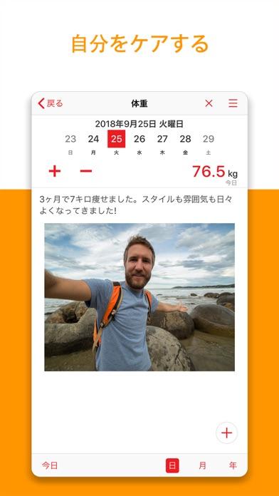 フィットネストラッカー+ エクササイズプラン ScreenShot2