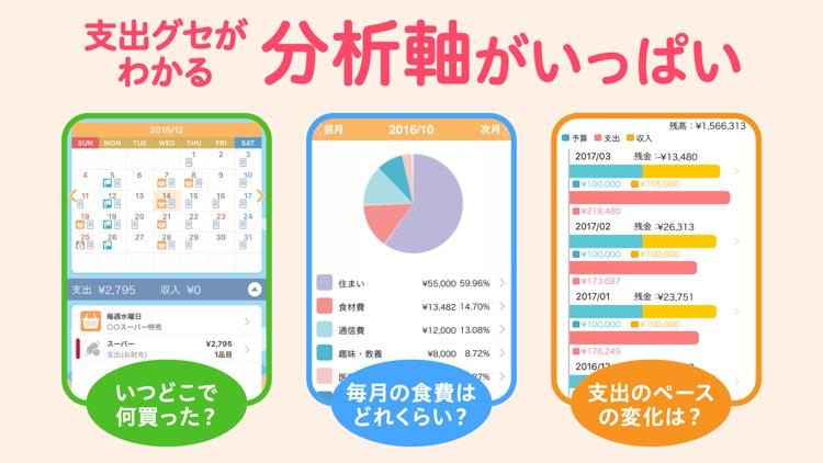 家計簿 レシーピ!- 簡単レシート読み取り人気の家計簿アプリ screenshot-3