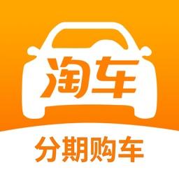 淘车二手车-优质可信的买卖二手车软件