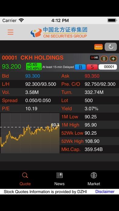 中國北方證券手機交易平台屏幕截圖3