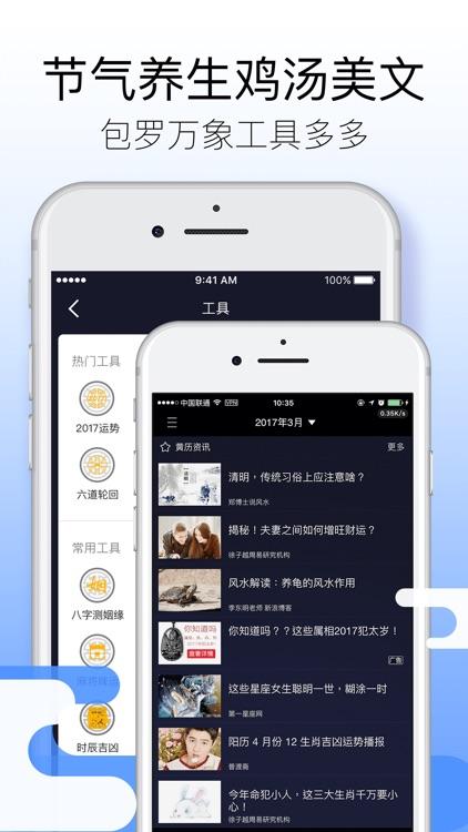 黄历天气-万年历黄历预报天气 screenshot-4