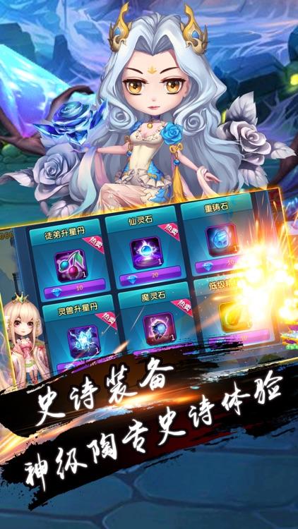 西游㊣萌西游- 梦幻修仙: 西游挂机手游 screenshot-3