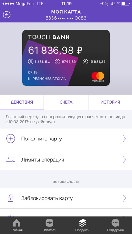 Touch Bank - онлайн банк 24/7 screenshot-1