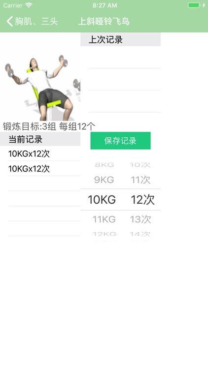 健身训练计划大全 screenshot-4