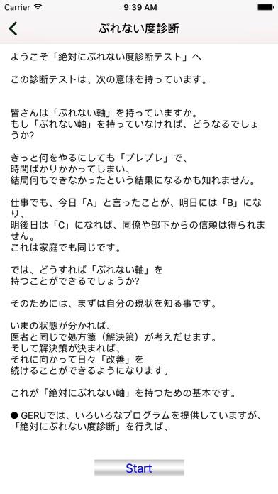 ビジネスマン人生相談塾スクリーンショット4
