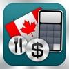 カナダの売上税計算機