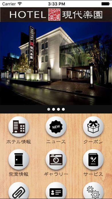 ホテル 東京都町田市 ホテル現代楽園 町田店 screenshot two