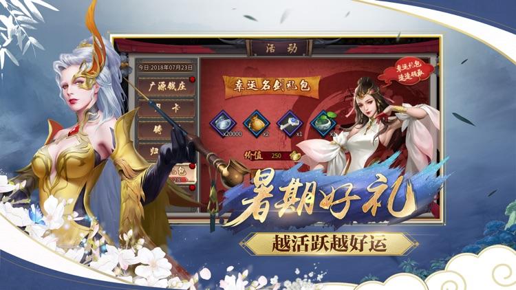 三少爷的剑-武侠经典 仗剑问情 screenshot-7