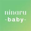 ninaru baby 育児をサポートする...