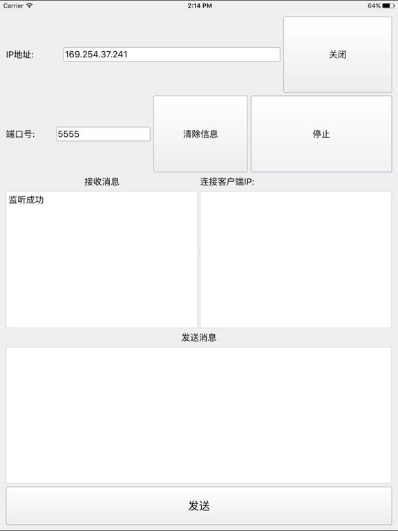 socket网络测试工具 screenshot 12