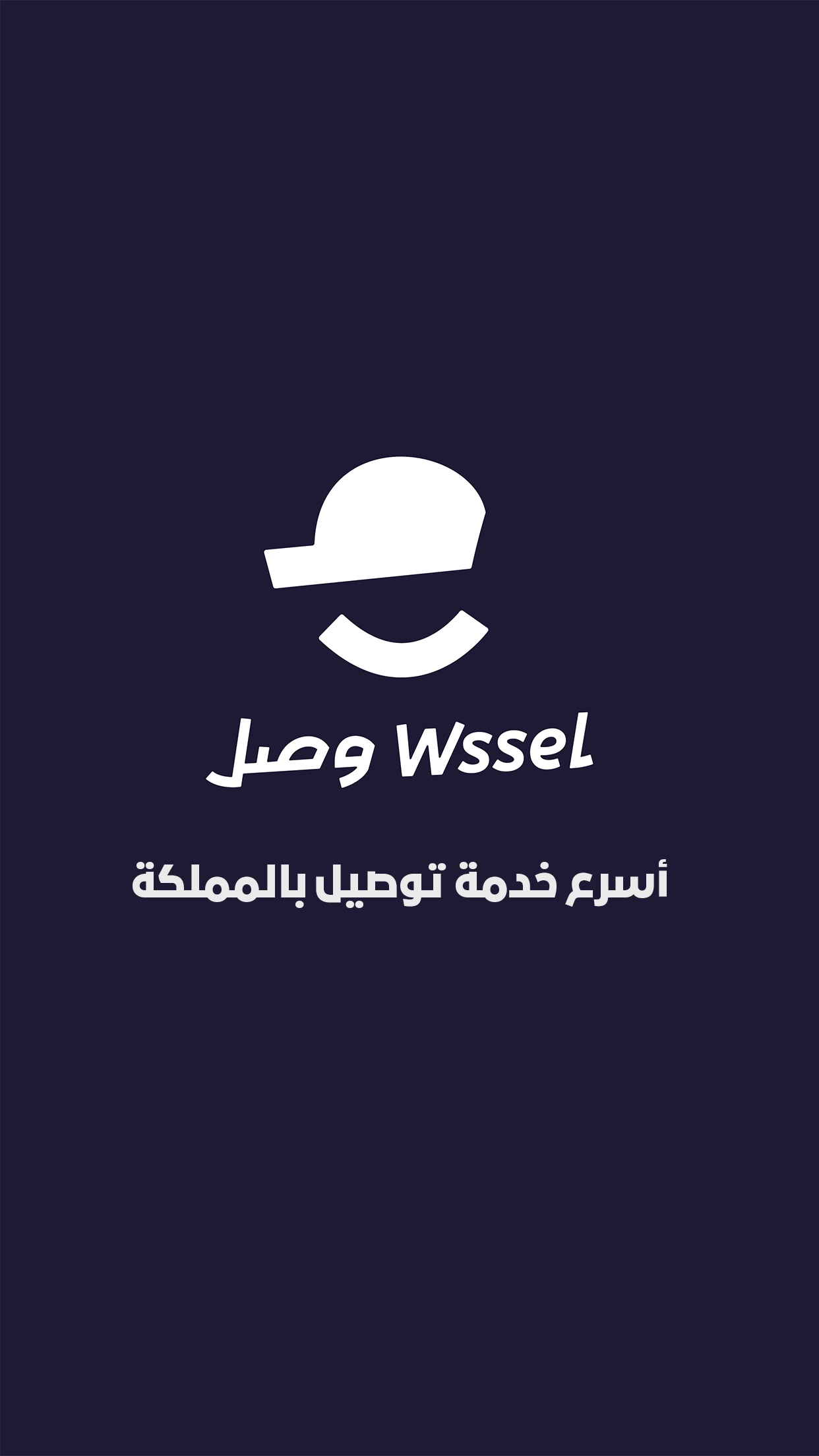 Wssel وصل Screenshot