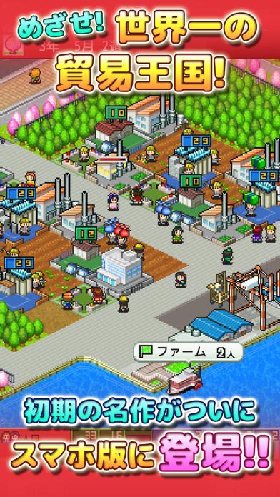 出港!!コンテナ丸 screenshot1
