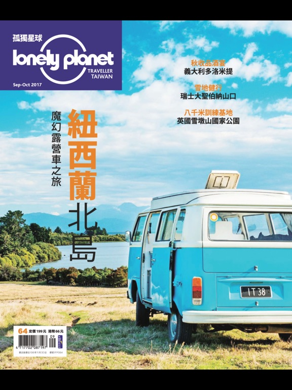 Lonely Planet – International screenshot 8