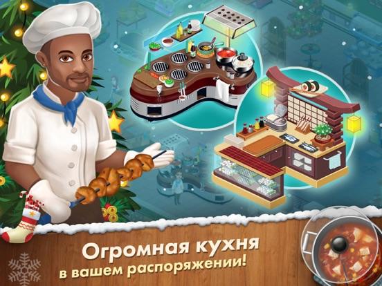 Скачать Star Chef™