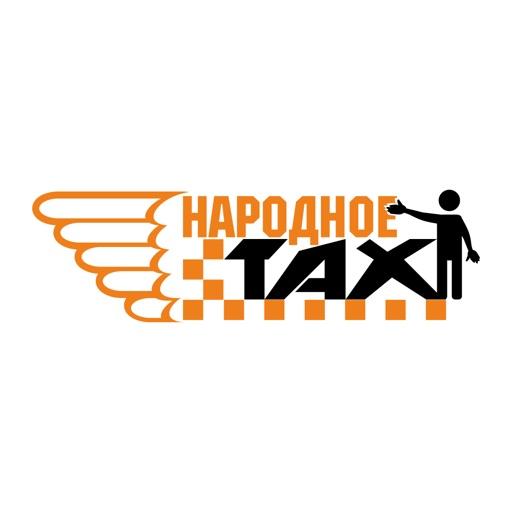 такси Народное iOS App