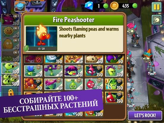 Скачать Plants vs. Zombies™ 2
