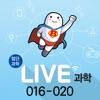 LIVE과학 게임 016-020