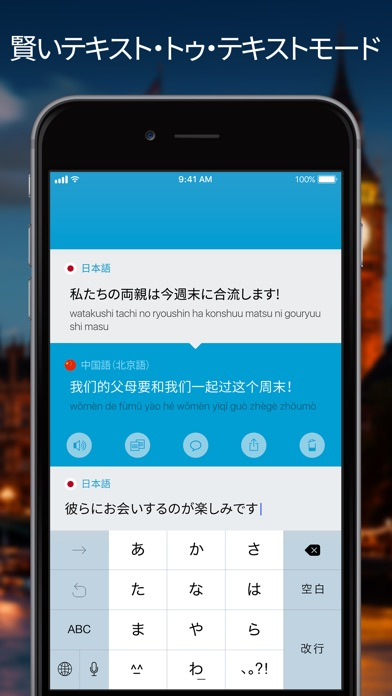 音声&翻訳 - 翻訳機スクリーンショット