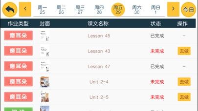 新奥尼教育 screenshot